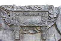 壁雕古代的鼎