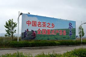 黎平县中国名茶之乡广告牌