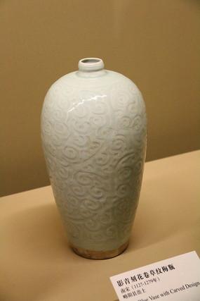 影青刻花卷草纹梅瓶