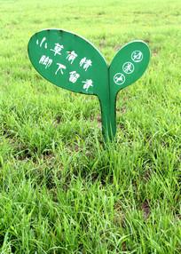 公园草坪里牌子上的提示语
