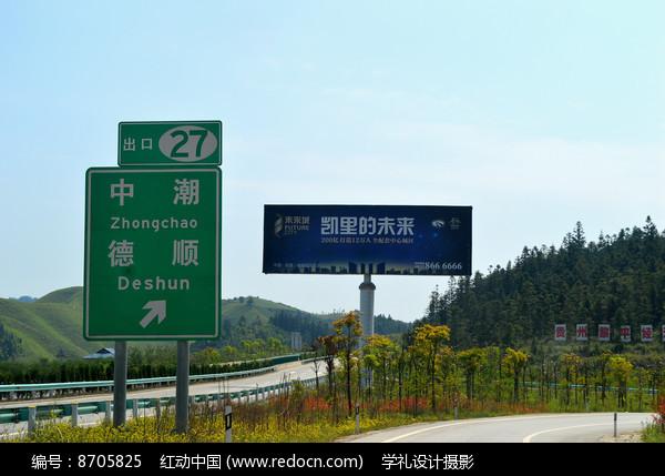 高速公路指示牌_高速公路出口指示牌高清图片下载_红动网