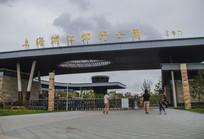 浦江郊野公园大门