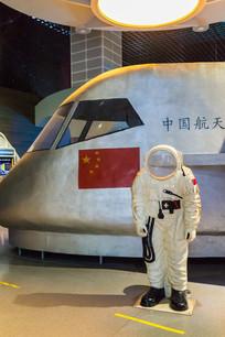中国航天服模型