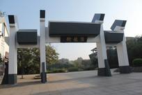 周村古商城汇龙街标志性建筑