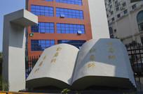 产业园大楼门前书本雕塑