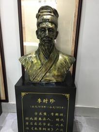 李时珍铜像