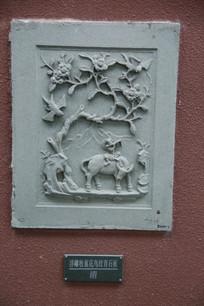 清代浮雕牧童花鸟纹石版
