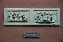 清代浮雕戏曲人物石板