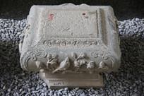清代花纹石雕方基座