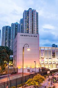 香港北区大会堂