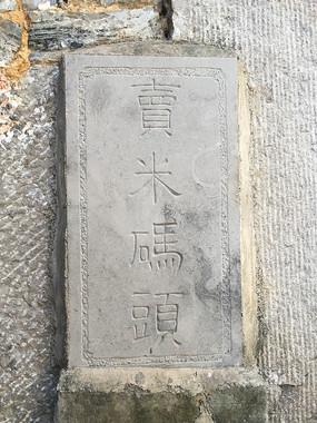 桂林大圩古镇卖米码头碑文