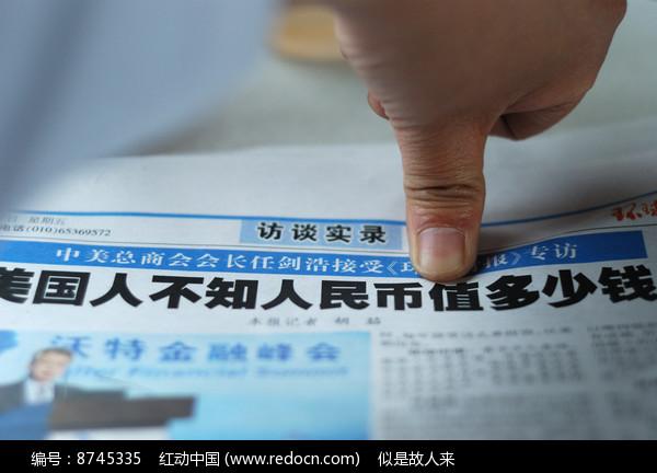 手指与报纸图片