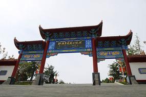 郧阳革命烈士陵园公墓
