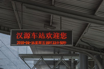 火车站电子站牌