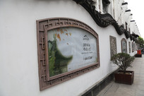 江南艺术建筑墙