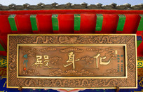 三慧寺化神殿牌匾
