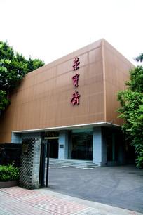 荣宝斋(广州)分店