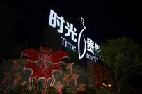 时光贵州金鱼艺术造型