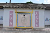 三元及第状元郎建筑