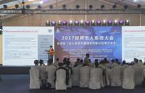 2017无人系统大会