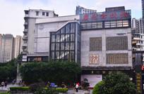 广州古玩城建筑