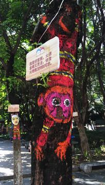 树干上的绘画卡通猴子