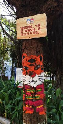 树干上的绘画老虎