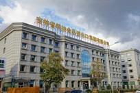 吉林省粮油食品进出口有限公司
