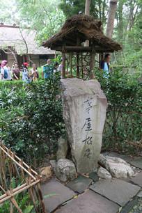 杜甫茅屋故居正门石刻碑