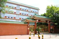 广州培正中学牌坊