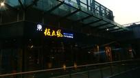 花果园购物中心商店
