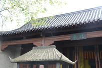 绿树下孔庙的屋顶特写