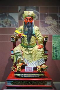 五彩瓷雕关公坐像