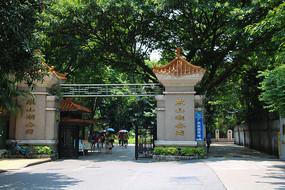 广州东山湖公园北门