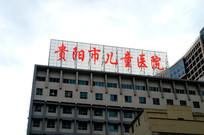 贵阳儿童医院