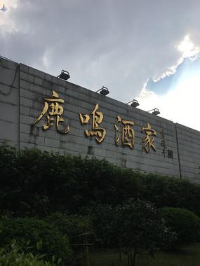 鹿鸣酒家LOGO字体墙