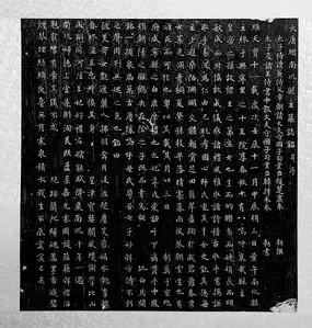 南川县主墓志