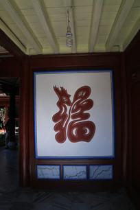 纳西族民居的艺术福字