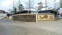 校园浮雕文化墙