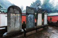 齐云山太素宫建设的捐建碑