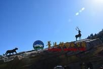 香格里拉普达措国家公园