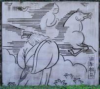 百乐相马壁画雕刻图片