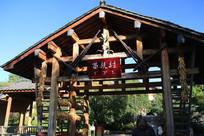 挂着羊头的苗族村落