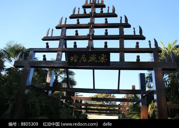 哈尼族村寨外的牌坊图片