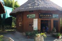 草木屋风格的茶文化馆