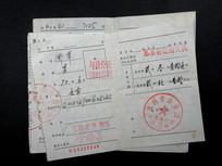 特区通行证边境证