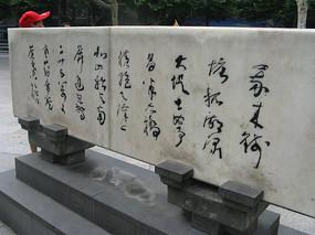 西湖公园大门汉白玉书法雕刻