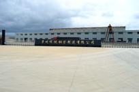 贵阳螺旋钢管制造有限公司
