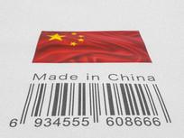 中国制造条形码