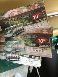 白云索道游览观光车单程票